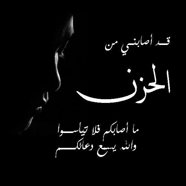 عبارات عزاء 2019 Quotes Arabic Calligraphy