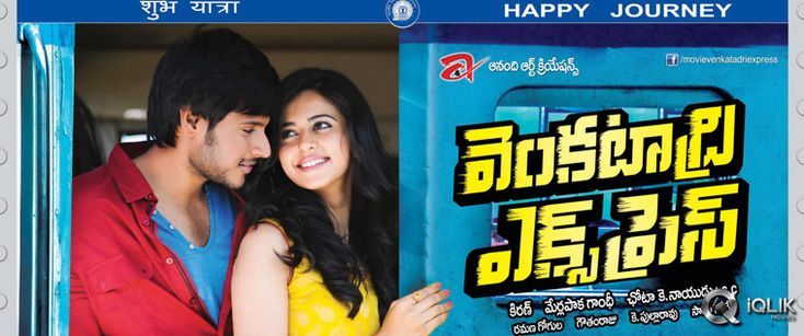 Venkatadri Express Movie Review