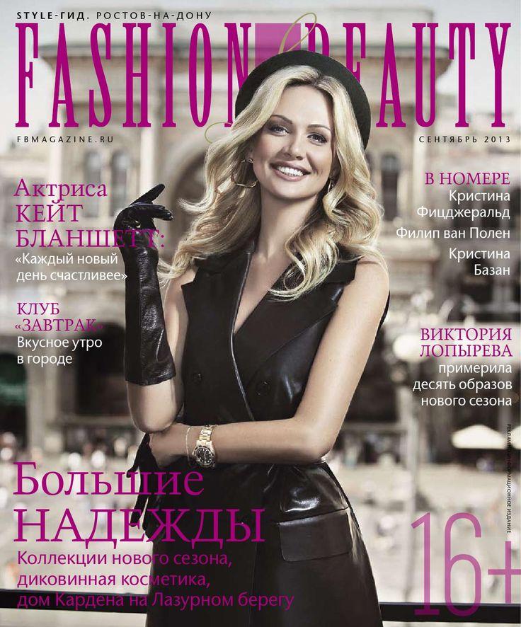Fashion and Beauty, сентябрь 2013