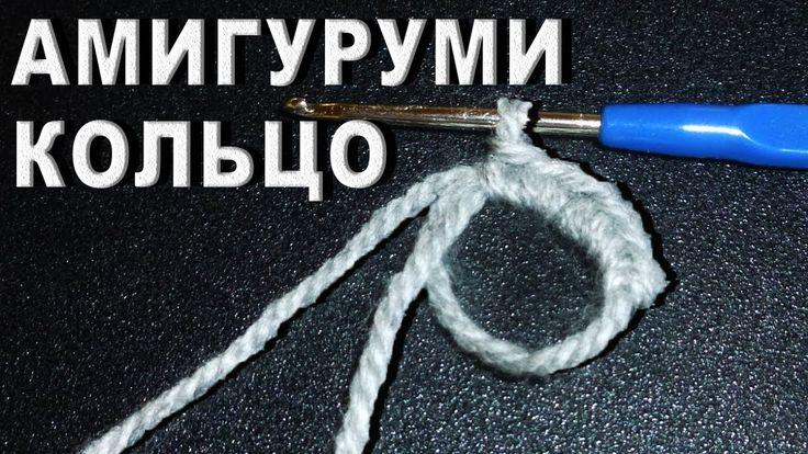 Волшебное кольцо Амигуруми / Учимся вязать крючком