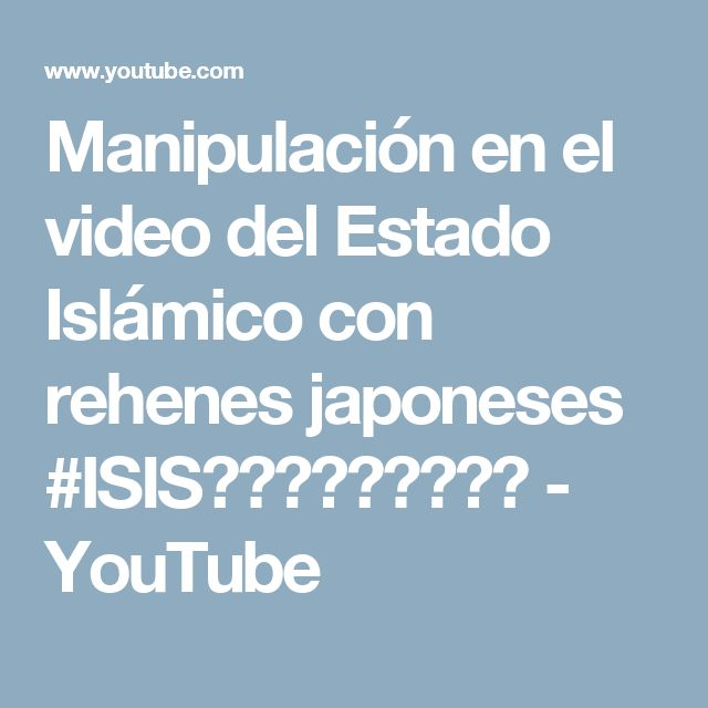 Manipulación en el video del Estado Islámico con rehenes japoneses #ISISクソコラグランプリ - YouTube