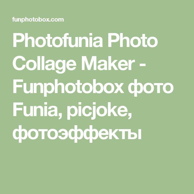 Photofunia Photo Collage Maker - Funphotobox фото Funia, picjoke, фотоэффекты