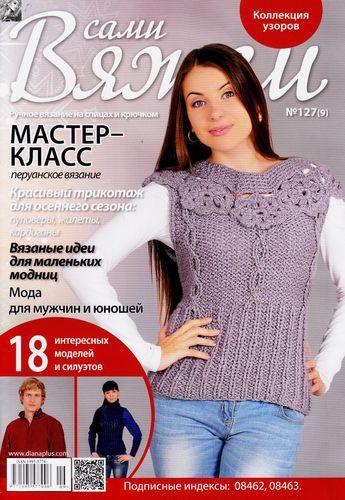 Журнал Вяжем сами №9 / 2016