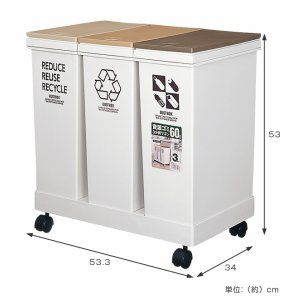 ゴミ箱 資源ゴミ分別 横型3分別ワゴン ( ごみ箱 ペダル ... リビングート ポンパレモール店【ポンパレモール】