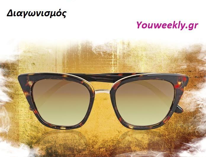 Super Διαγωνισμός: 5 τυχερές θα κερδίσουν από 1 ζευγάρι γυαλιά ηλίου!