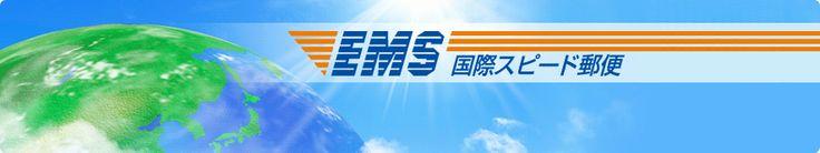 JAPAN TRACKING   EMS  Post