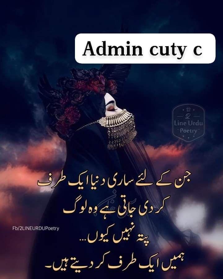Pin By Malang Khan On Poetry Poetry Pic Poetry Urdu Poetry