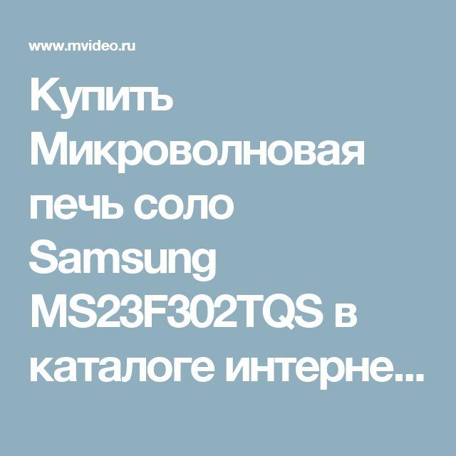 Купить Микроволновая печь соло Samsung MS23F302TQS в каталоге интернет магазина М.Видео по выгодной цене с доставкой, отзывы, фотографии - Санкт-Петербург