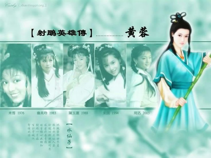 The many actresses who have played Huang Rong, one of the most beloved female characters in Jin Yong's wuxia novels