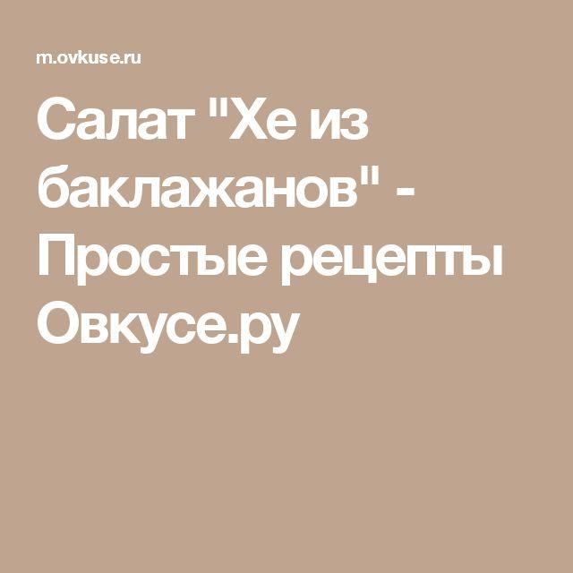 """Салат """"Хе из баклажанов"""" - Простые рецепты Овкусе.ру"""