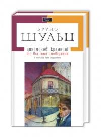 """Бруно Шульц """"Цинамонові крамниці та інші оповідання"""" #book"""