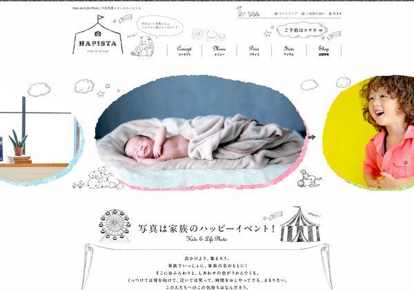 http://happy-photo-studio.jp via @url2pin 大阪の写真スタジオ。あえて子供たちの素敵な表情を邪魔しないため?それとも甘すぎずにお洒落にするために黒ベースの鉛筆で描いたようなイラストでポイントをあしらったデザイン。オトナカワイイ。