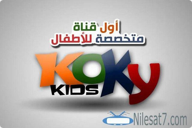 تردد قناة كوكي كيدز الترفيهية 2020 Koky Kids Kids Koky Koky Kids القنوات الترفيهية Kids Sky Cinema Real Madrid Tv