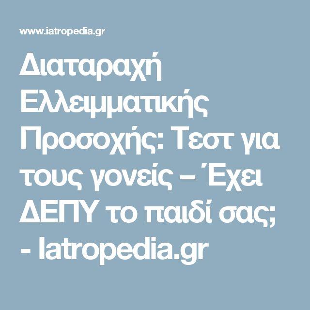 Διαταραχή Ελλειμματικής Προσοχής: Τεστ για τους γονείς – Έχει ΔΕΠΥ το παιδί σας; - Iatropedia.gr