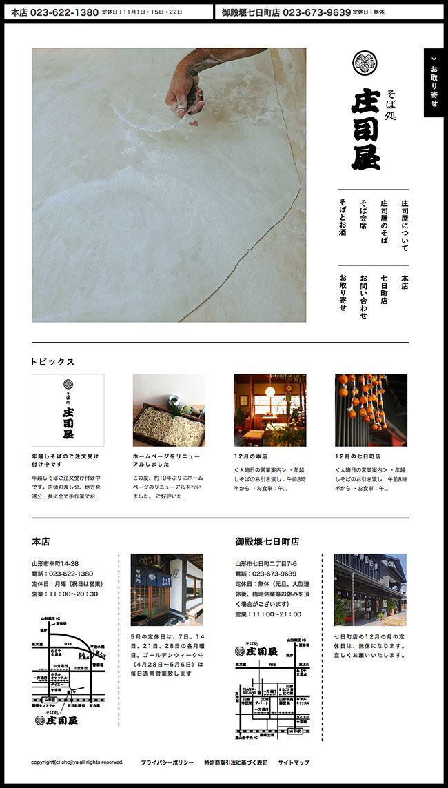 庄司屋 WEB | http://www.shojiya.jp/