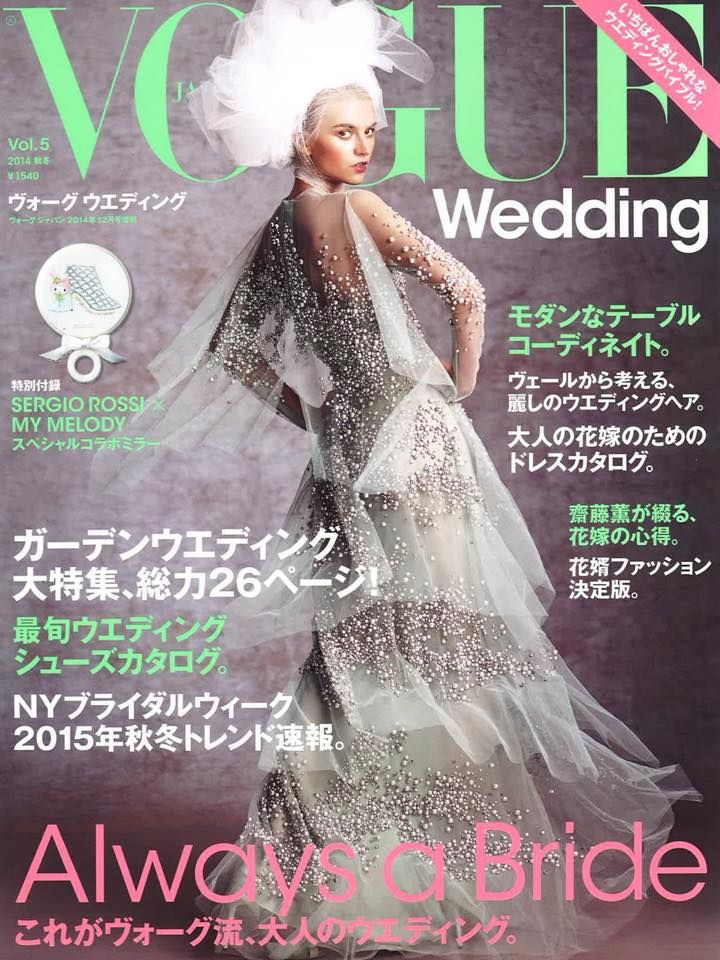COVER VOGUE JAPAN - WEDDING | Vol. 5 2014