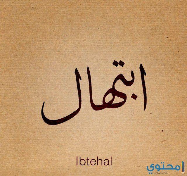 معني اسم ابتهال وصفاتها الشخصية Ibtehal معاني الاسماء Ibtehal ابتهال Arabic Calligraphy Calligraphy