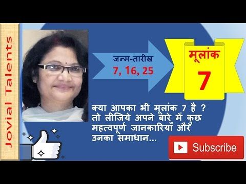 This video is for free numerology prediction for birth number 7 i.e. numerology prediction for birth date 7,16,25 in Hindi. This is for the fellows whose birth number …