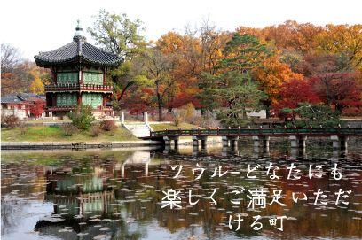 ソウルはどなたにもピッタリの楽しみが必ず見つかる町!ここにご紹介するお薦めの目的地は、文化・歴史好きの方やショッピング好きの方にも必ずご満足いただけるでしょう。
