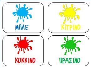 Ένα απλό στο σχεδιασμό και την υλοποίησή του παιχνίδι για τα χρώματα. Μπορούμε να το εφαρμόσουμε σε &...