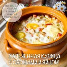 Запеченная курица с овощами и яйцом