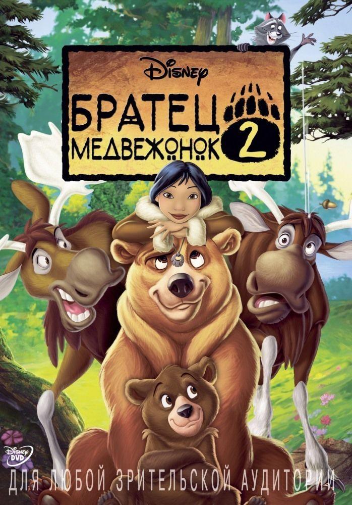 Братец медвежонок 2: Лоси в бегах - 2DFILM.RU