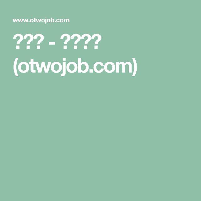 오투잡 - 재능마켓 (otwojob.com)