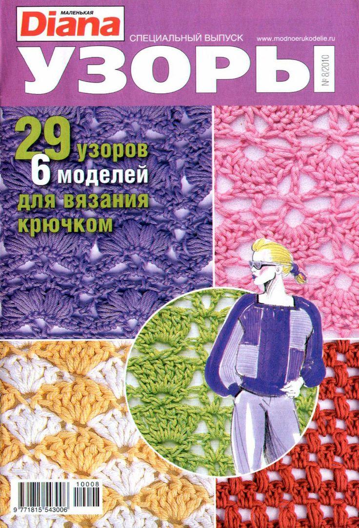 Узоры №8  2010 钩针花样 - 紫苏 - 紫苏的博客