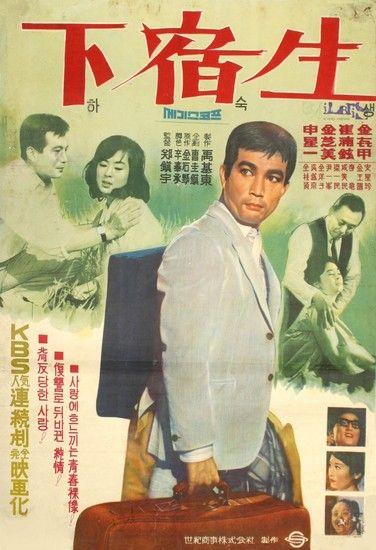 옛날 영화 포스터 100선 : 화보 : 포토 : 한겨레