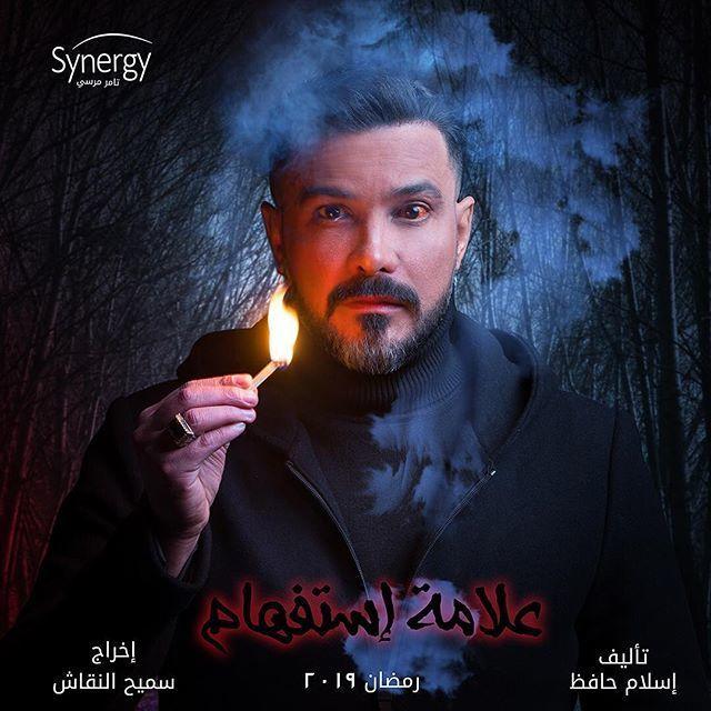 موعد وتوقيت عرض مسلسل علامة استفهام على جميع القنوات رمضان 2019 Ramadan