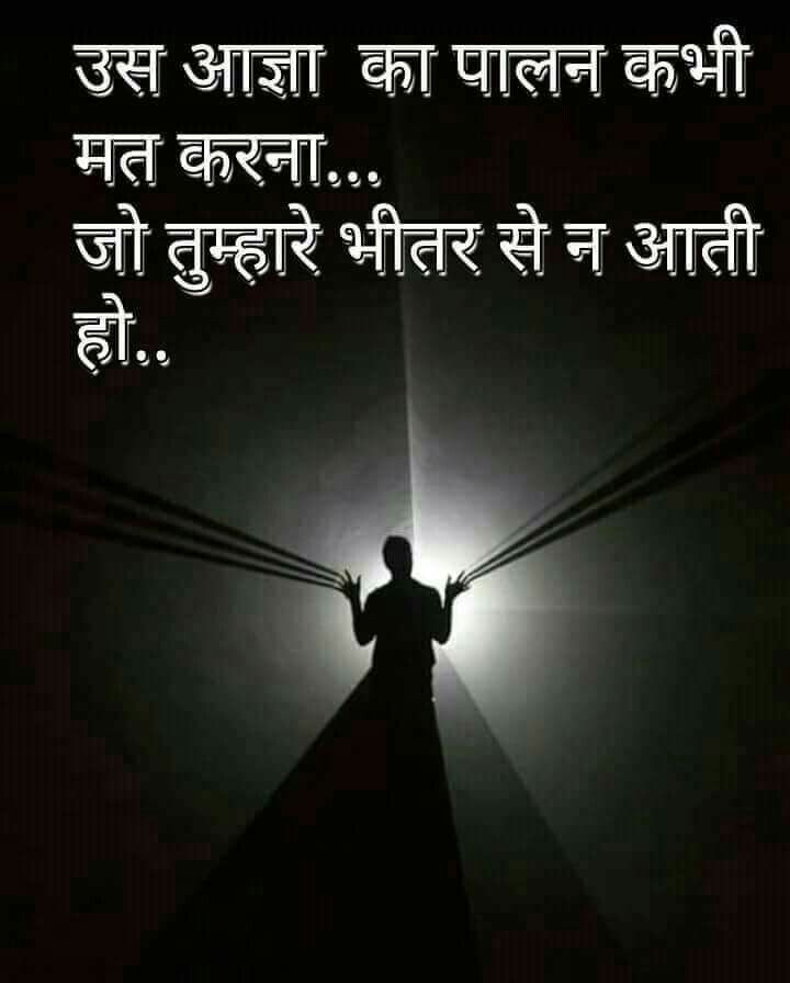 Idea By Mahendra Sharma On People Quotes Osho Quotes On Life