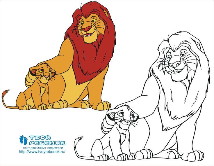 Раскраска Симба и Муфаса