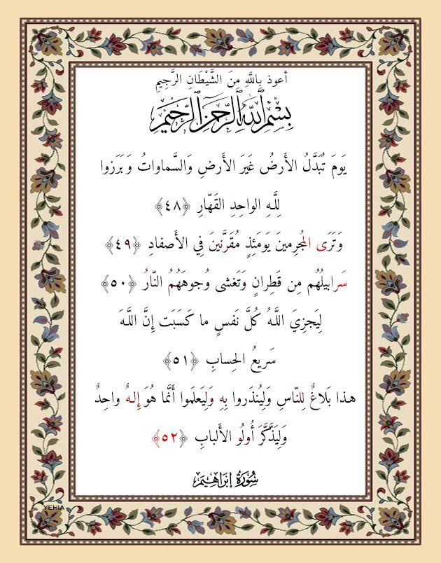 أخر السورة Quran Quotes Inspirational Quran Verses Quran Quotes