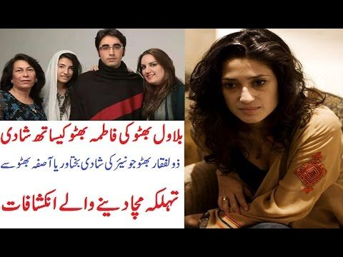 Fatima Bhutto Dating Affair with Hollywood Actor George Colonie https://www.youtube.com/watch?v=MDETPdw9eOs  Meet Asif Zardari's 23 year old Daughter Asifa Bhutto Zardari https://www.youtube.com/watch?v=og8pAEHabAM  Hina Rabbani Khar Sex Scandal with Bilawal Bhutto https://www.youtube.com/watch?v=XS0Qpnw1cvg  Asif Ali Zardari Sex Scandal with Actress Madiha Shah https://www.youtube.com/watch?v=DqVLyKL8HLM  Asif Ali Zardari Sex Scandal with Saima Noor…