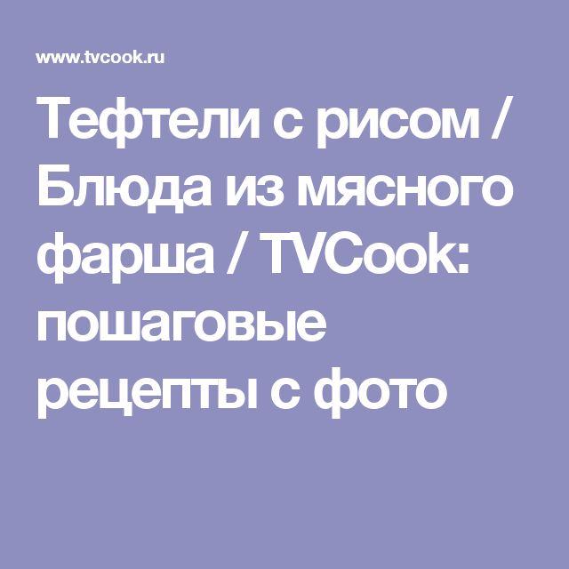 Тефтели с рисом / Блюда из мясного фарша / TVCook: пошаговые рецепты с фото