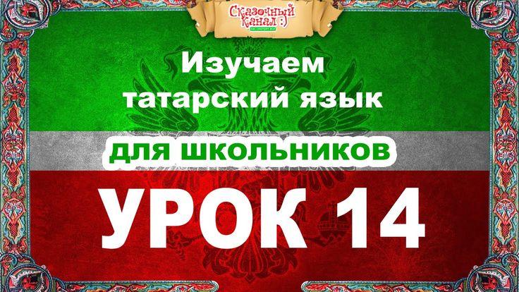 Татарский язык. Обучающее видео. Урок 14. Tatar