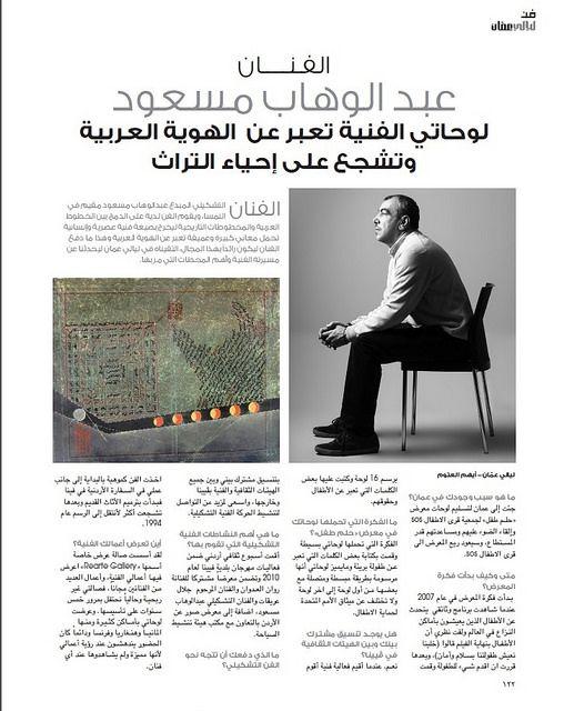 Layali Amman Inside the artist studio Trend arts - Amman #Abd #A. #Masoud