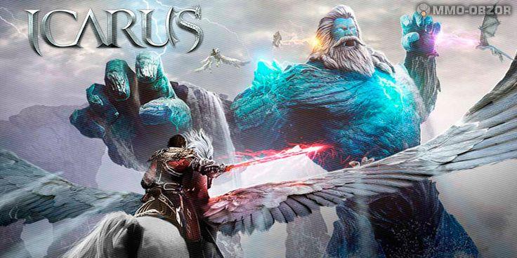 Icarus Online - MMORPG с потрясающей атмосферой и графическим оформлением. Главная особенность игры - система приручения животных, причем на пойманных монстрах можно не только кататься, но и вести с их помощью боевые действия.