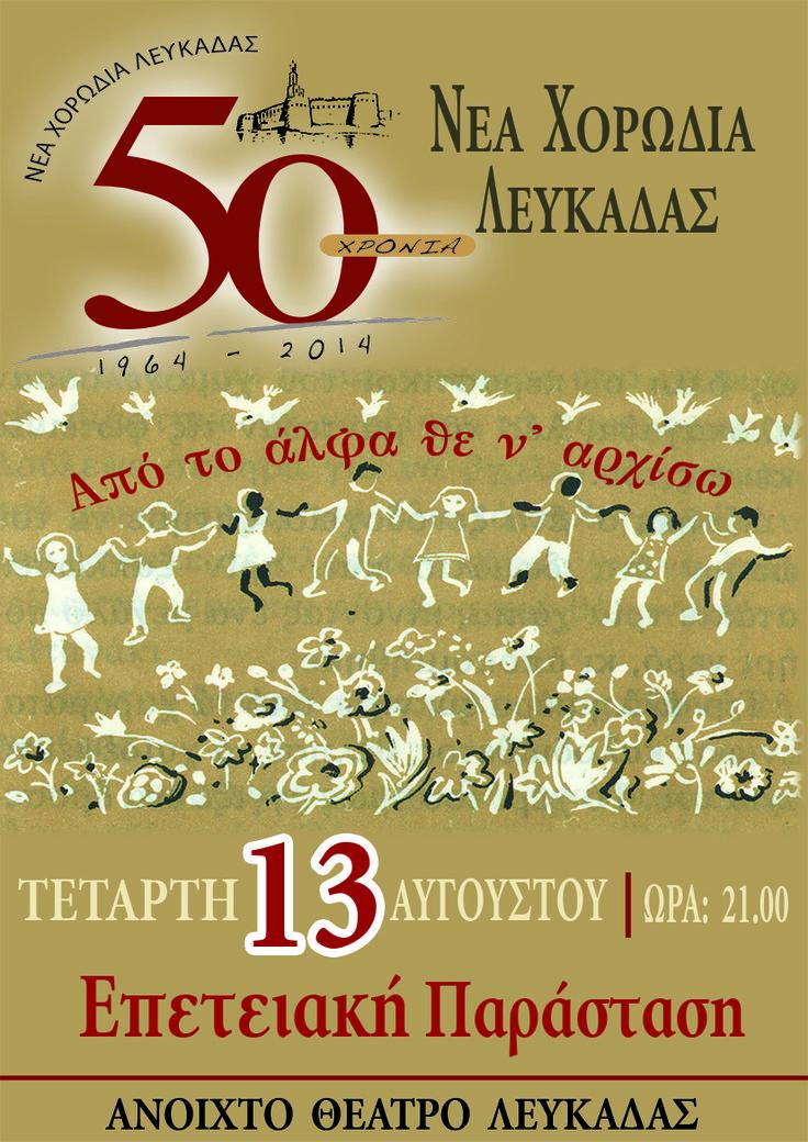 Αποτέλεσμα εικόνας για αφίσες σχετικές με τη λευκάδα