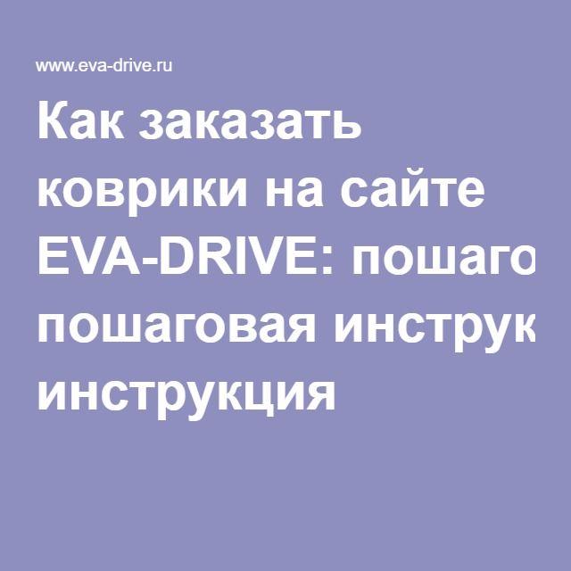Лучшие коврики для вашего авто. Как заказать коврики на сайте EVA-DRIVE: пошаговая инструкция