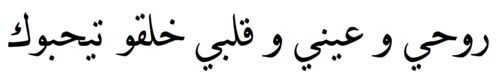 My soul, my eyes, and my heart were made to love you. #arabic