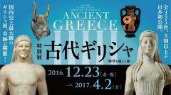 割以上が日本初公開ってすごいですね  神戸市立博物館   特別展 古代ギリシャ時空を超えた旅  平成28年2016 12月23日金曜日祝日平成29年(2017)月日日曜日 82日間  くわしくはこちらhttp://ift.tt/YSNndM