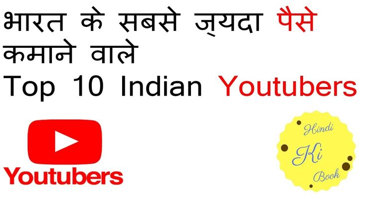 top 10 indian richest youtuber