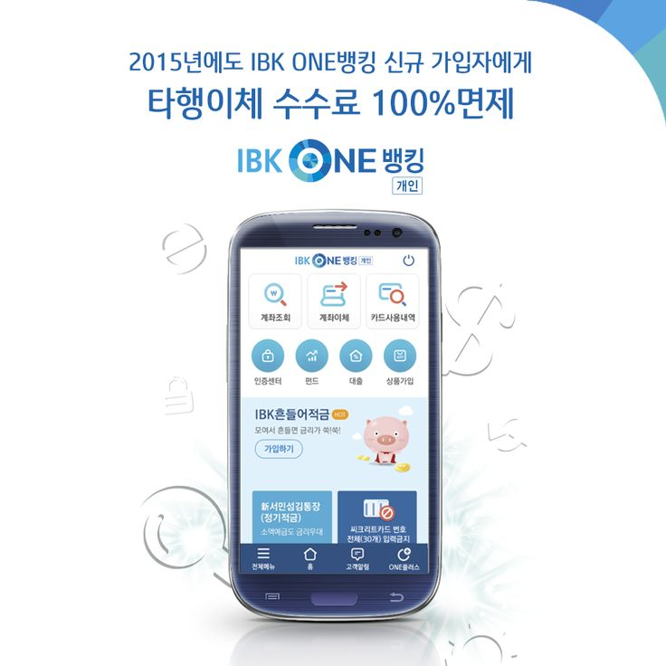 스마트폰 안의 기업은행, IBK ONE뱅킹 App 신규 가입시 타행이체 수수료 100%면제 혜택이 2015년에도 계속 됩니다!! http://blog.ibk.co.kr/1458l