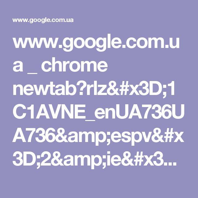 www.google.com.ua _ chrome newtab?rlz=1C1AVNE_enUA736UA736&espv=2&ie=UTF-8