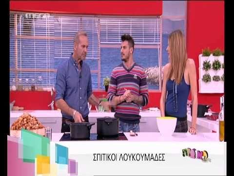 ΠΡΩΙΝΟ MOU - ΣΠΙΤΙΚΟΙ ΛΟΥΚΟΥΜΑΔΕΣ - YouTube