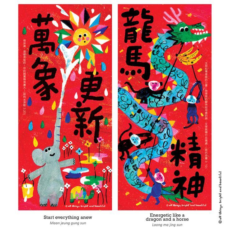 萬象更新 (Maan jeung gung sun) Start everything anew 龍馬精神 (Loong ma jing sun) Energetic like a dragon and a horse