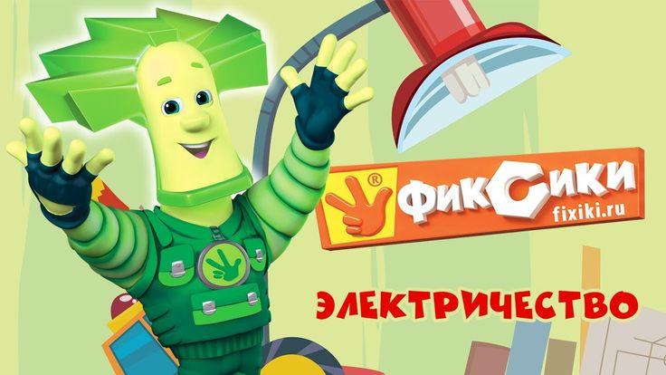 Фиксики все серии - Электричество (все серии подряд) / Fixiki - cartoons for kids