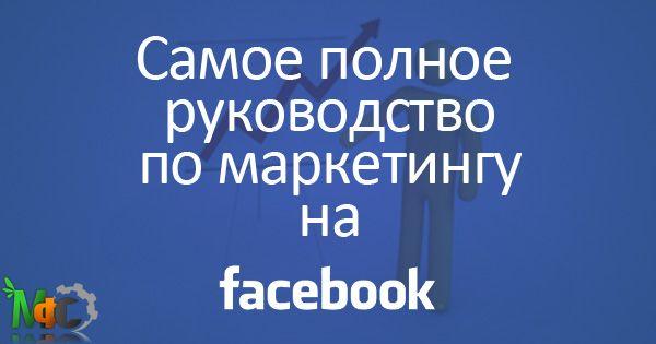 Самое полное руководство по Facebook. 7 разделов. Ссылки, слайды, статьи, видео.