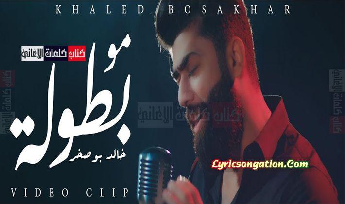 كلمات اغنية مو بطولة خالد بو صخر Video Clip Incoming Call Video